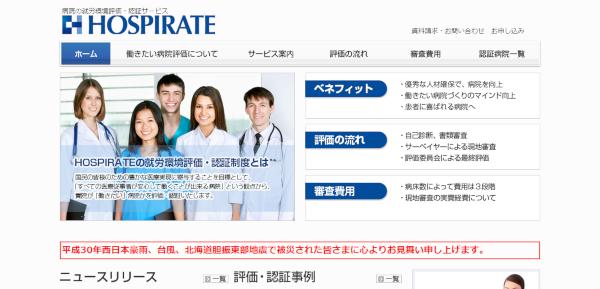 HOSPIRATEWebサイト